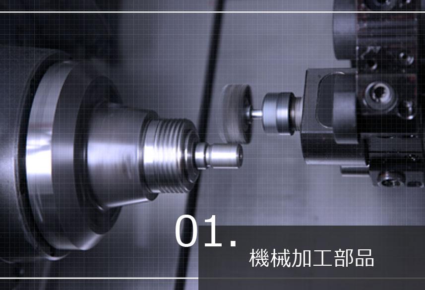 機械加工部品
