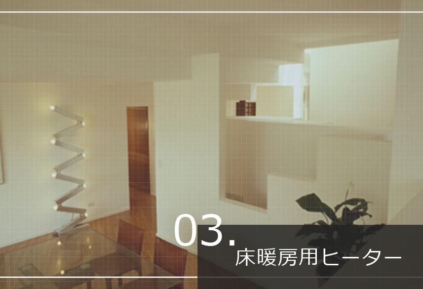 床暖房用ヒーター